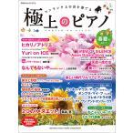 楽譜 ピアノ 月刊Pianoプレミアム 極上のピアノ2017春夏号