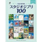 楽譜 ピアノソロ <完全保存版>スタジオジブリ100