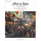 楽譜 ピアノソロ After the Rain PIANO SELECTION ―arranged by 事務員G―