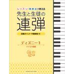 楽譜 ピアノ連弾 レッスン・発表会で使える 先生と生徒の連弾 ディズニー1 バイエル程度
