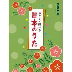 ピアノソロ 初級 やさしく弾ける日本のうた ヤマハミュージックメディア