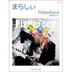 楽譜 ピアノソロ まらしぃ 『PiaNoFace』 +2 ヤマハ GTP01094925