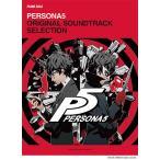 楽譜 ピアノソロ ペルソナ5 オリジナル・サウンドトラック・セレクション