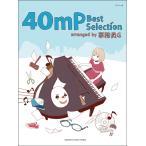 楽譜+CD ピアノソロ 40mP Best Selection -arranged by 事務員G−