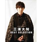 楽譜 ピアノソロ 三浦大知 BEST SELECTION