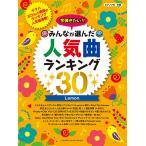 楽譜 ピアノソロ 今弾きたい!! みんなが選んだ人気曲ランキング30 〜Lemon〜 ヤマハ GTP01095917