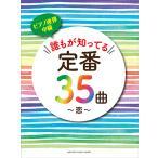 楽譜 ピアノ連弾 誰もが知ってる定番35曲 〜恋〜