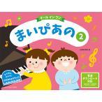 教則本 ピアノ まいぴあの 2 【オール イン ワン】