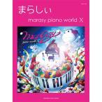 楽譜 ピアノソロ まらしぃ marasy piano world X