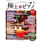 楽譜 ピアノ 月刊Pianoプレミアム 極上のピアノ2018秋冬号 ヤマハ GTP01096415