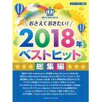 楽譜 ピアノソロ おさえておきたい!2018年ベストヒット 〜総集編〜