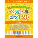 楽譜 とってもやさしいピアノソロ ベストヒット20〜Lemon〜 -ドレミふりがな&指番号のガイド付!-