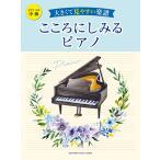 楽譜 ピアノソロ 大きくて見やすい楽譜 こころにしみるピアノ
