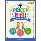 楽譜 ピアノソロ らくらく弾ける!大人気のヒットソング 〜Lemon〜 ヤマハ GTP01096839