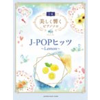 楽譜 美しく響くピアノソロ(中級) J-POPヒッツ 〜Lemon〜