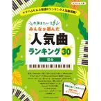 楽譜 ピアノソロ 今弾きたい!! みんなが選んだ人気曲ランキング30 〜宿命〜