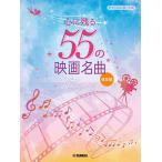 楽譜 ピアノソロ 心に残る55の映画名曲 【保存版】