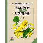 楽譜 ピアノ 音符の読み方からはじめる 大人のためのピアノ悠々塾 入門編