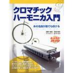 楽譜+DVD ハーモニカ クロマチックハーモニカ入門