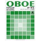 楽譜+CD オーボエ ポピュラー&クラシック名曲集