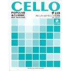 楽譜+CD チェロ ポピュラー&クラシック名曲集