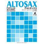 楽譜+CD アルトサックス ポピュラー&クラシック名曲集