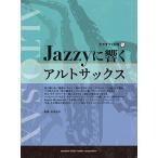 楽譜+CD サクソフォン Jazzyに響くアルトサックス