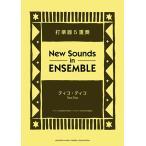 楽譜 ニュー・サウンズ・イン・アンサンブル ティコ・ティコ 打楽器5重奏