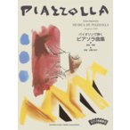 楽譜 バイオリンで弾く ピアソラ曲集