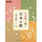 楽譜 大正琴で弾く 日本の歌 〜花は咲く〜