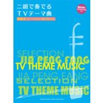 楽譜+CD 二胡 賈鵬芳(ジャー・パンファン)セレクション 二胡で奏でるTVテーマ曲