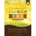 楽譜+CD ハーモニカ 吹きたい曲がきっとある ハーモニカ名曲集