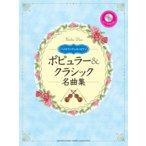 楽譜+CD バイオリンデュオ+ピアノ ポピュラー&クラシック名曲集