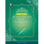 楽譜+CD フルート ディズニープリンセス作品集 ピアノ伴奏CD&伴奏譜付