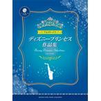 楽譜+CD サクソフォン アルトサックス ディズニープリンセス作品集 ピアノ伴奏CD&伴奏譜付