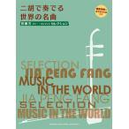 楽譜+CD 二胡 賈鵬芳(ジャー・パンファン)セレクション 二胡で奏でる世界の名曲