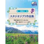 Yahoo!ヤマハミュージックメディア楽譜楽譜+CD ホルン スタジオジブリ作品集 「風の谷のナウシカ」から「思い出のマーニー」まで