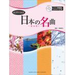楽譜+CD アルトサックス 日本の名曲 〜花は咲く〜