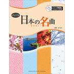 楽譜+CD フルート 日本の名曲 〜花は咲く〜