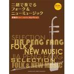 楽譜+CD 二胡 賈鵬芳(ジャー・パンファン)セレクション 二胡で奏でるフォーク&ニューミュージック