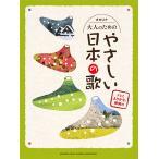 楽譜 オカリナ 大人のためのやさしい日本の歌 ヤマハミュージックメディア