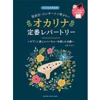 楽譜+CD オカリナ 発表会・コンサートで吹きたい オカリナ定番レパートリー