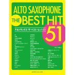アルトサックス ザベストヒット51楽譜