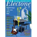 雑誌 エレクトーンをもっと楽しむための情報&スコア・マガジン 月刊エレクトーン2017年7月号