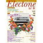 雑誌 エレクトーンをもっと楽しむための情報&スコア・マガジン 月刊エレクトーン2017年9月号