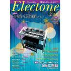 雑誌 エレクトーンをもっと楽しむための情報&スコア・マガジン 月刊エレクトーン2018年2月号