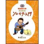 楽譜 はじめてのソロ・ギター入門(模範演奏CD2枚付)(ギタリスト養成塾)
