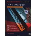 楽譜 ジャズ・インヴェンション(模範演奏CD付)(ジャズ・ピアノ上達のための50のエチュード/Jazz Inventions FOR KEYBOARD)