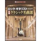 楽譜 ロック・ギタリストのための 定番クラシック名曲選(CD付)(12725/パート譜付)