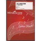 楽譜 WSEP-10-001 世にも奇妙な物語(打楽器5重奏)(打楽器アンサンブル)